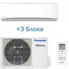 Мульти-сплит система Panasonic U-4E23JBE+CS-TZ25TKEW+CS-TZ20TKEW*2шт.