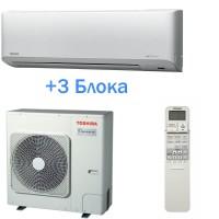 Мульти-сплит система Toshiba RAS-3M26UAV-E+RAS-B10N3KV2-E1*3шт.